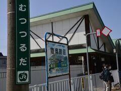 2駅8分でもう着きました。 車内では津軽弁の語り部がむかし話を披露しておりました。 ほかに津軽三味線とか、人形芝居とか車内イベントがあります。  陸奥鶴田駅から送迎車で今宵の宿、つがる富士見荘に向かいます。