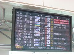 ここから先はおまけ程度に大阪国際空港までの道中記を。 どうにか、大阪国際空港行きのANA23便に間に合う時間に羽田空港の第2ターミナルに到着。