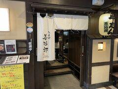 福島・宮城旅行3日目。今日は天気もいまひとつ。仙台での1食目は、牛たん料理の「たんや善治郎」にしました。「せっかくグルメ」でも紹介されていたお店です。開店前から行列ができていましたが、無事、一巡目に入店です。