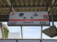 富山駅から乗ってきた特急「ワイドビューひだ6号」を岐阜駅で下車します。