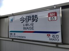 ひと駅だけ乗って、先ほど通った今伊勢駅で下車します。