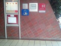これはホテルの入口。最寄りは地下鉄「エスプラナード・デ・ラ・デフェンス」駅