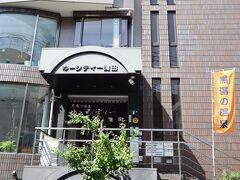 JR蒲田駅近くのゆーシティー蒲田 こちらも黒湯の温泉です
