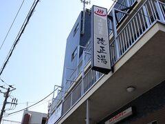 女塚温泉 改正湯 日本工学院のすぐ近く