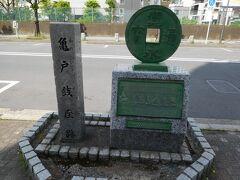 横十間川沿いに、江戸時代の銭貨「寛永通宝」の形をしたモニュメントがありました。