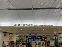 新千歳空港駅に到着。天井のライトアップが綺麗です。