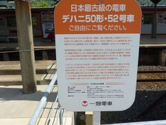 前回も見学しました日本最古級の電車「デハニ50形・52号車」へ