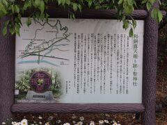 続いて向かったのは 和同開珎、聖神社 和同開珎は結構な坂を歩くので断念。