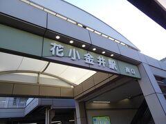 自宅から車でのアクセスが最も便利な花小金井駅が本日の起点。 小金井市ではなく小平市にあります。