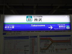 池武線に乗換ができる所沢駅に到着。