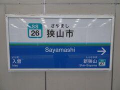 で、やって来たのは西武新宿線の狭山市駅。