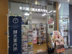 改札口から近い本川越駅観光案内所。