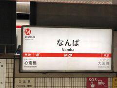 大阪メトロ 御堂筋線「なんば」駅のホームの写真。  御堂筋線で新大阪方面に2駅進んだ「心斎橋」駅で 長堀鶴見緑地線に乗り換え、大正方面に4駅進んだ 「大正」駅で下車します(230円)。  交通系ICカードのSuicaやPASMOも使用できます。