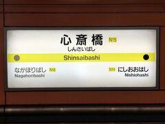 大阪メトロ 長堀鶴見緑地線「心斎橋」駅のホームの写真。