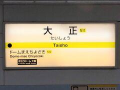 大阪メトロ 長堀鶴見緑地線「大正」駅のホームの写真。  下車しました。