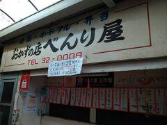 餃子の名店もおやすみでした。