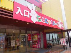 道の駅「ららん藤岡」から50分ほどで「こんにゃくパーク」に到着しました。