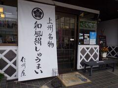 富岡製糸場の目の前にある「信州屋」で「和風絹しゅうまい」を買うことにしました。