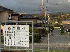 天然記念物「象潟」九十九島