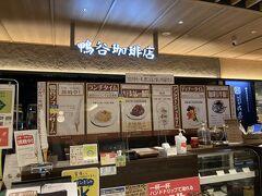 鴨谷珈琲店