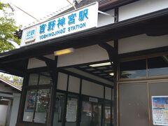 吉野神宮駅から近鉄で移動します。間に合いました。