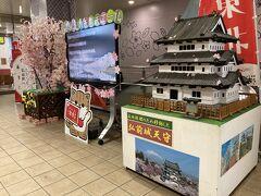 弘前駅到着! 桜はもう終わってしまいましたが、まだ桜の飾りが残ってました。