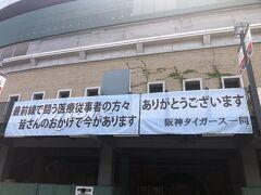 現在も緊急事態宣言が発出されている兵庫県。  5,000人制限で、何とか細々とでも有観客で試合が行われている状況です。 携わっている従事者への感謝が表されていました。