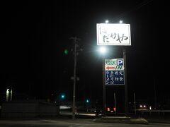帰りは慌てることもないので下道で帰ろうとしたら、夕飯たべられそうなお店もなく、南会津まで来てやっと開いてるお店がありました。 「はだかや」さん