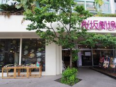 公園を出ると桜坂劇場があったので入ってみます。