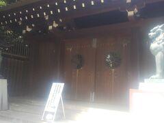 市ヶ谷方面から行くと靖国神社最初の南門。 締め切りだった。