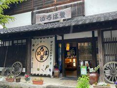 戸隠をあとにして、鬼無里の「いろは堂」でお土産用のおやきを買います。  小川村の焼きおやきが私てきには一番だけど、「いろは堂」のおやきも好きですw