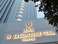 霞が関出口から数分とアクセス良し。 本日の宿は、ANAインターコンチネンタルホテル東京。