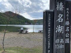 榛名湖に到着しましたよぉ~(*^_^*)