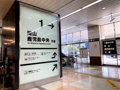 新神戸駅に到着 ここから鹿児島まで新幹線で今から向かうんだーと思うとワクワクしちゃいます。  窓口できっぷを受け取って、券売機で熊本駅までの指定席を取りました。 当初は「さくら」に乗ってそのまま熊本駅へ、と考えてました。 いざ予約しようと券売機の画面を見たら、「のぞみ」で博多駅、「つばめ」で熊本駅という候補も出てきました。  そうだった、「つばめ」にも乗らなきゃだった!  これだとちょうどお昼ころに博多駅に着くので、駅弁も買えて好都合。