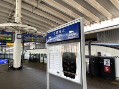 熊本はバスセンターばかり利用してて、駅に降りるのは初めて。