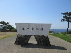 本州最南端の碑・ここが本州最南端です。