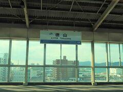 徳山駅か。