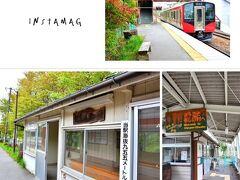 しなの鉄道信濃追分駅  2つ駅だけど駅の間が長いなぁ(苦笑) 小さな小さな無人駅の信濃追分駅、切符は箱の中へ。