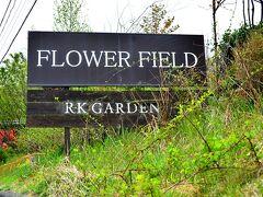 FLOWER FIELD / RK Garden  信濃追分から歩いて20分、ようやっと見えて来た目的のカフェRK Garden。