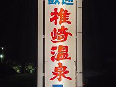 トキの森公園から再び路線バスに。 両津港方面に戻る途中にある椎崎温泉が、本日の宿泊場所。