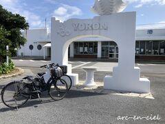 【4月28日(火)3日目】 今回は、電動自転車をレンタル。 前日までは、普通の自転車の予定でしたが、百合ヶ浜ツアーで海岸までのUPDOWNを体感し、電動に変更しました(^^;)。 夫婦ともに、初めての電動自転車なので、プリシアから与論空港までは、慣らし運転ならぬ、慣らし走行!?です。 ここから、今日のサイクリングがスタート♪