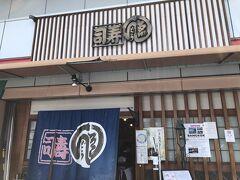 それは まもなく梅雨入りの予感がする 蒸し暑い日のこと  まずは腹ごしらえに 大阪市中央卸売市場 「ゑんどう」へ