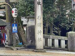 兼六園からお隣の石浦神社を通過。