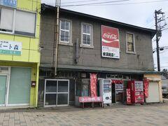いかめしで有名な柴田商店。 森駅前にあります。