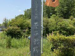 最初に来たのは菅谷館跡。 菅谷館は鎌倉幕府の有力御家人であった畠山重忠の館だったそうです。