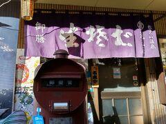 滝見屋  松之山では有名なお店