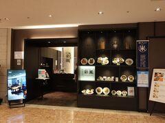 今回はsukeco夫婦とsukeco義母の3人旅。  まずは、中華料理「彩鳳」でランチします!。  羽田空港第1ターミナル3階にあるレストランです。 マーケットプレイス内です。