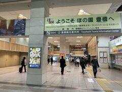 <豊橋駅>  新幹線改札口を出て右へ。 「ようこそ ほの国 豊橋へ」  古代、この地に存在した豊かな実りを意味する「穂の国」に由来しているそうです。そして、ここは日本列島のちょうどまんなか!なのですね。