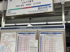 <神宮前駅>  19:00神宮前駅到着。 ここは熱田神宮へ行った時に利用したことがあります!