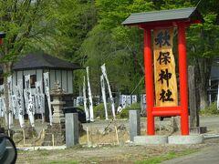 8:30Hを出発します。 秋保神社(勝負の神様で羽生結弦選手がお参りに来ました。)